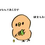 ぴよたそで学ぼう!日本一汚い方言「瀬戸弁」あらすか