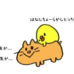 ぴよたそで学ぼう!日本一汚い方言「瀬戸弁」ちょうらかす