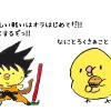 ぴよたそで学ぼう!日本一汚い方言「瀬戸弁」とろくっさぁ