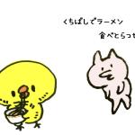 ぴよたそで学ぼう!日本一汚い方言「瀬戸弁」~らっせる