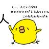 ぴよたそで学ぼう!日本一汚い方言「瀬戸弁」たんちん