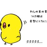 ぴよたそで学ぼう!日本一汚い方言「瀬戸弁」くろにえる
