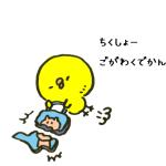ぴよたそで学ぼう!日本一汚い方言「瀬戸弁」ごがわく