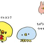 ぴよたそで学ぼう!日本一汚い方言「瀬戸弁」~げな