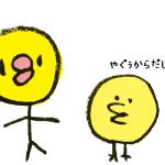 ぴよたそで学ぼう!日本一汚い方言「瀬戸弁」やぐい