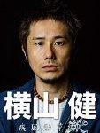 「横山健-疾風勁草編-」を見た感想と、僕とハイスタとKen Yokoyama