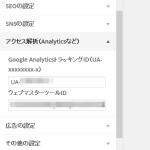 Simplicityのanalytics.phpをいじってトラッキングコードを修正した