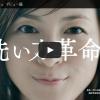 広末涼子が「ケアセラ」新CMに出てたから、今までの出演CMをまとめてみた