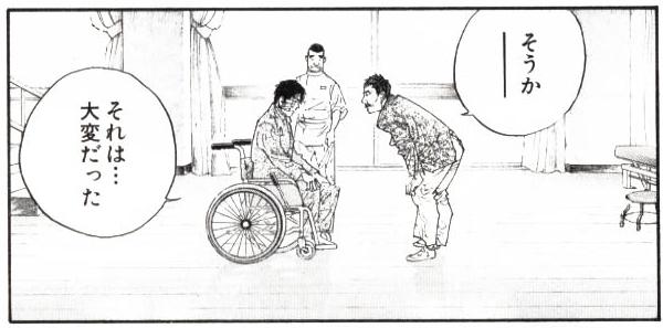 漫画リアルの久信のコーチが言う名せりふ