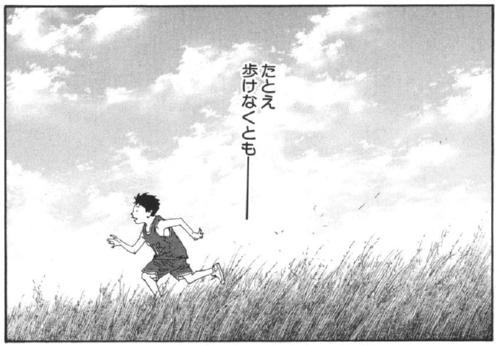 漫画リアルで花咲が久信に言う名セリフ