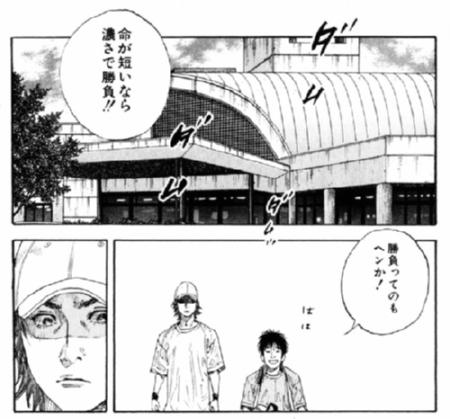 漫画リアルでヤマが戸川に言う名セリフ