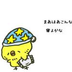 ぴよたそで学ぼう!日本一汚い方言「瀬戸弁」まあはあ