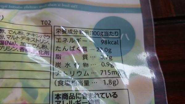 サラダチキンハーブ栄養成分表