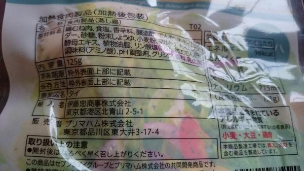 サラダチキンハーブの原材料名