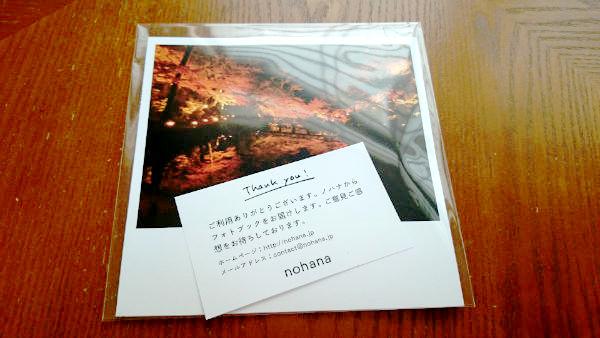 nohanaフォトブックメッセージカード