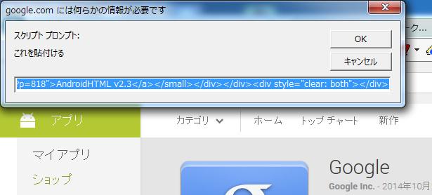 AndroidHTML v2.3でHTMLコードを作成