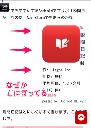 androidhtml for playが右に寄ってる
