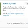 Twitterでブログの過去記事を自動でツイートするBufferとBuffer My Postの設定方法