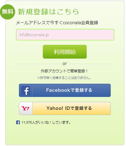 coconara000