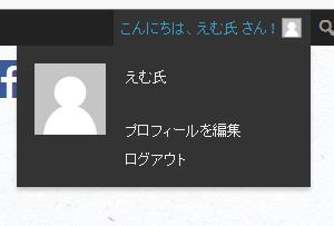 WordPressのプロフィール