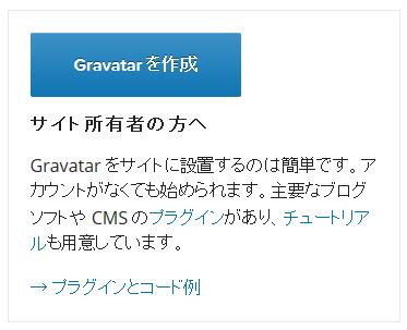 Gravatarを作成