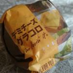 グラコロの季節がやってきた!デミチーズグラコロを食したよ。[マクドナルド][感想]