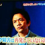 中川家・剛を襲ったパニック障害と、それを礼二と一緒に克服していく話が涙モノだった