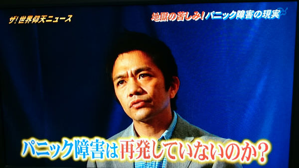 中川家・剛、パニック障害、再発はしていないのか?