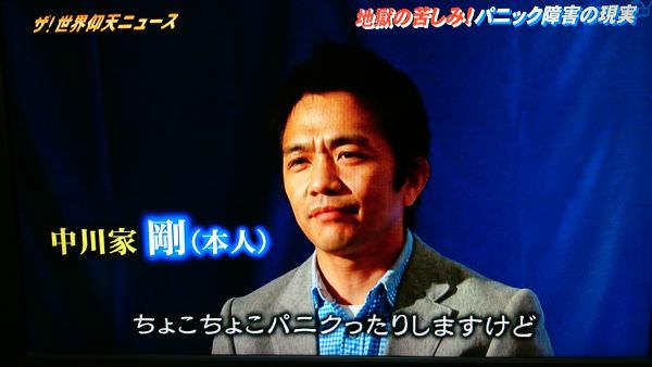 中川家・剛、パニック障害、今でもパニック発作が起きる