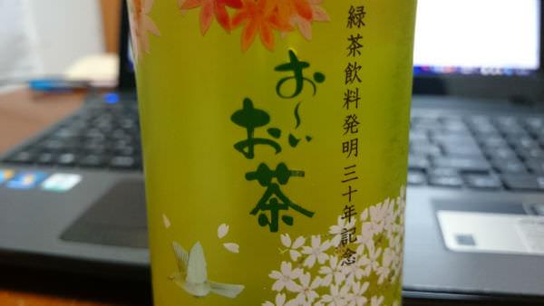 おーいお茶、緑茶飲料発明三十年記念、瓶入り緑茶