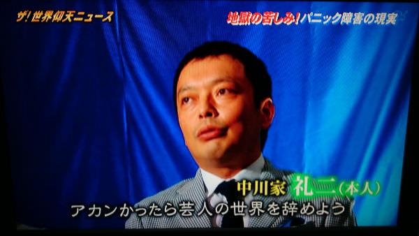 中川家・剛、パニック障害、礼二に伝える