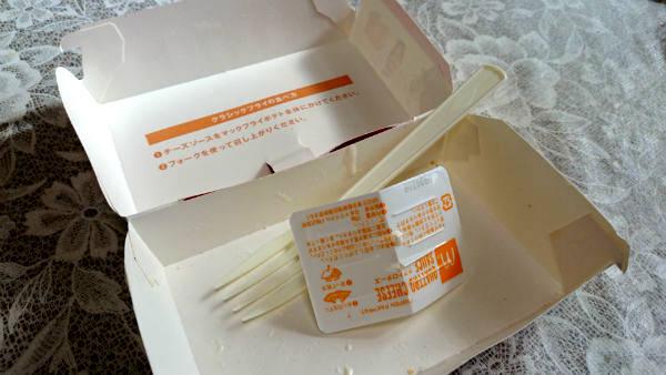 マクドナルドクラシックフライ クアトロチーズ食べ終わり