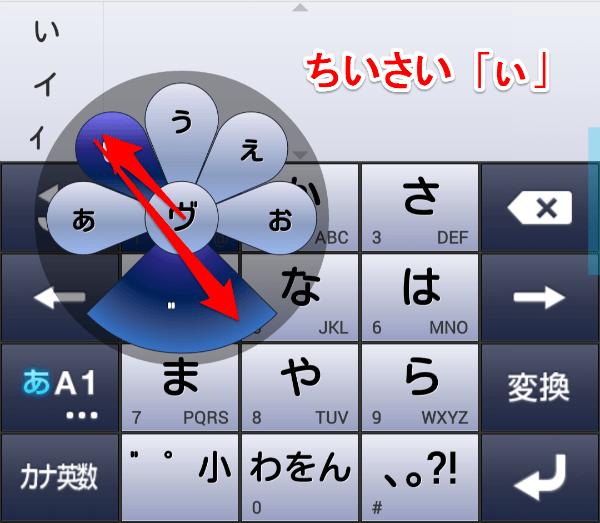 ATOK for ジェスチャー入力フラワータッチぃの入力