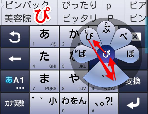 ATOK for ジェスチャー入力フラワータッチぴの入力