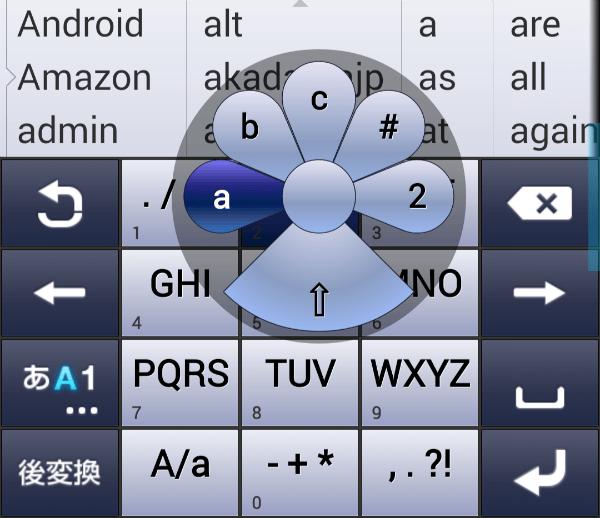 ATOK for ジェスチャー入力フラワータッチアルファベット入力