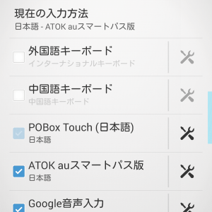 ATOK for 設定の仕方