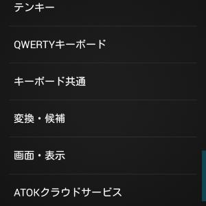 ATOK for 設定画面