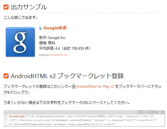 androidhtmlv2.2