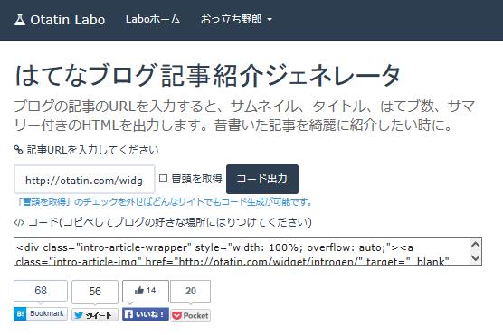 はてなブログ記事紹介ジェネレータ