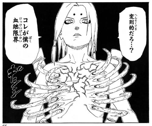 NARUTO血継限界