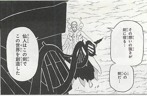NARUTO血継網羅ぬのぼこ