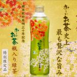 べらぼうに高い緑茶飲料発明30年記念「お~いお茶 瓶入り緑茶」を飲んだら出汁みたいだった話[味の感想]