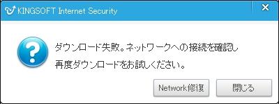 Kingsoft internet security 2015 aviraエンジンダウンロード失敗