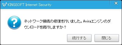 Kingsoft internet security 2015 Aviraエンジン 失敗