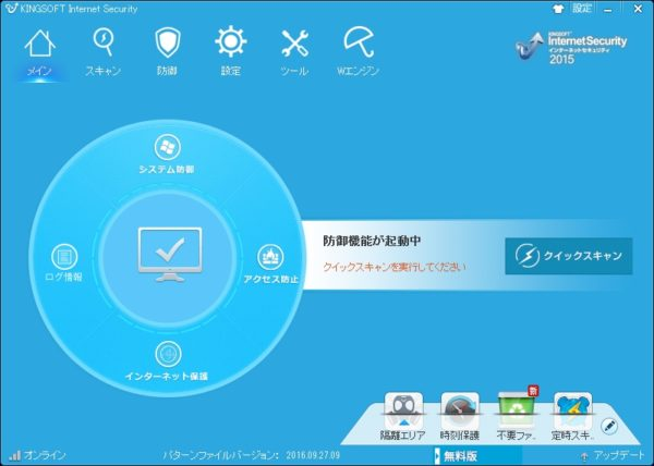 「Kingsoft Internet Security 2015」 アップデート