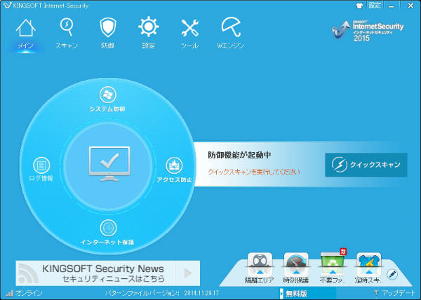 Kingsoft Internet Security  2015クイックスキャン