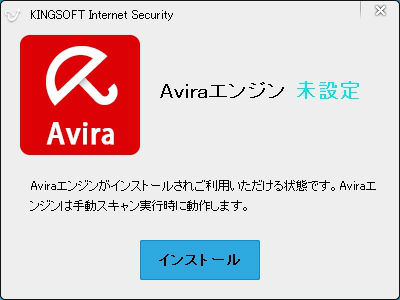 Kingsoft Internet Security  2015 Aviraエンジン