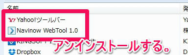 Kingsoft Internet Security  2015 アンインストール
