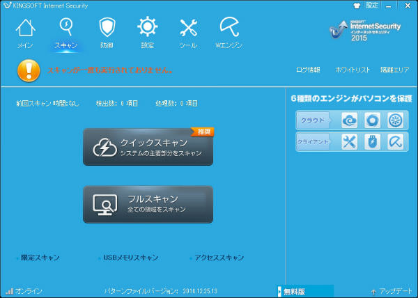 Kingsoft Internet Security  2015 クイックスキャン
