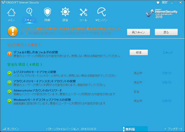 Kingsoft Internet Security  2015アクセススキャン